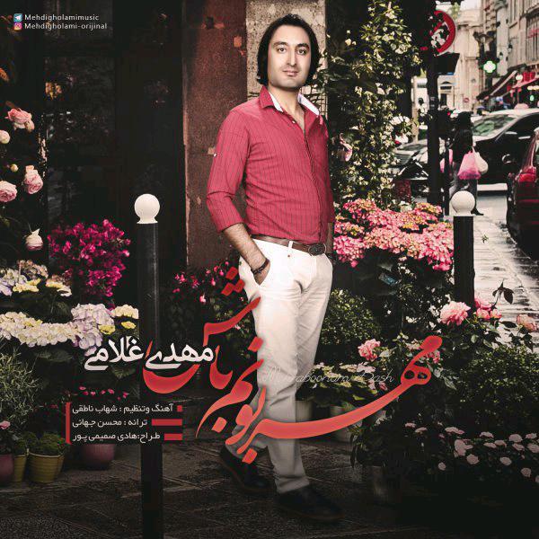 Mehdi Gholami – Mehraboonam Bash