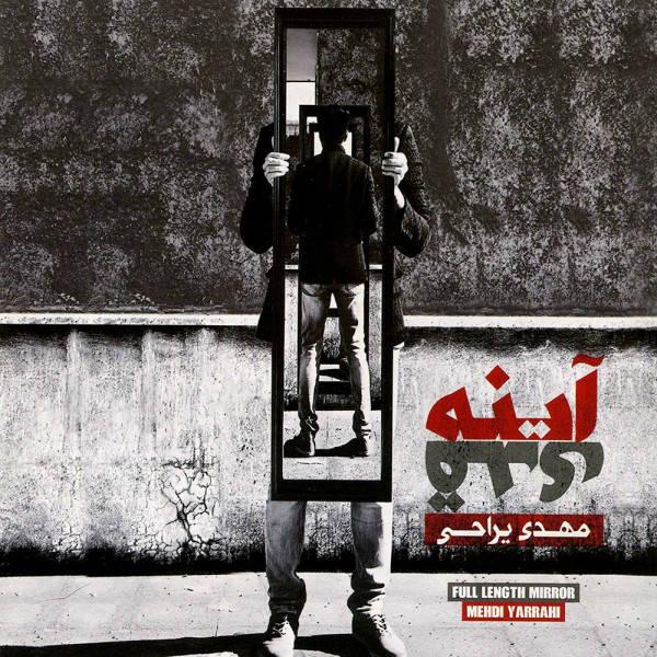 Mehdi Yarrahi – Ayeneh Ghaddi Album