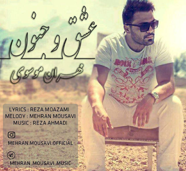 Mehran Mousavi – Eshgho Jonoon