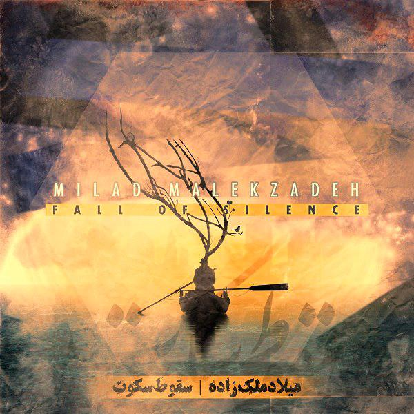 Milad Malekzadeh – Soghute Sokoot