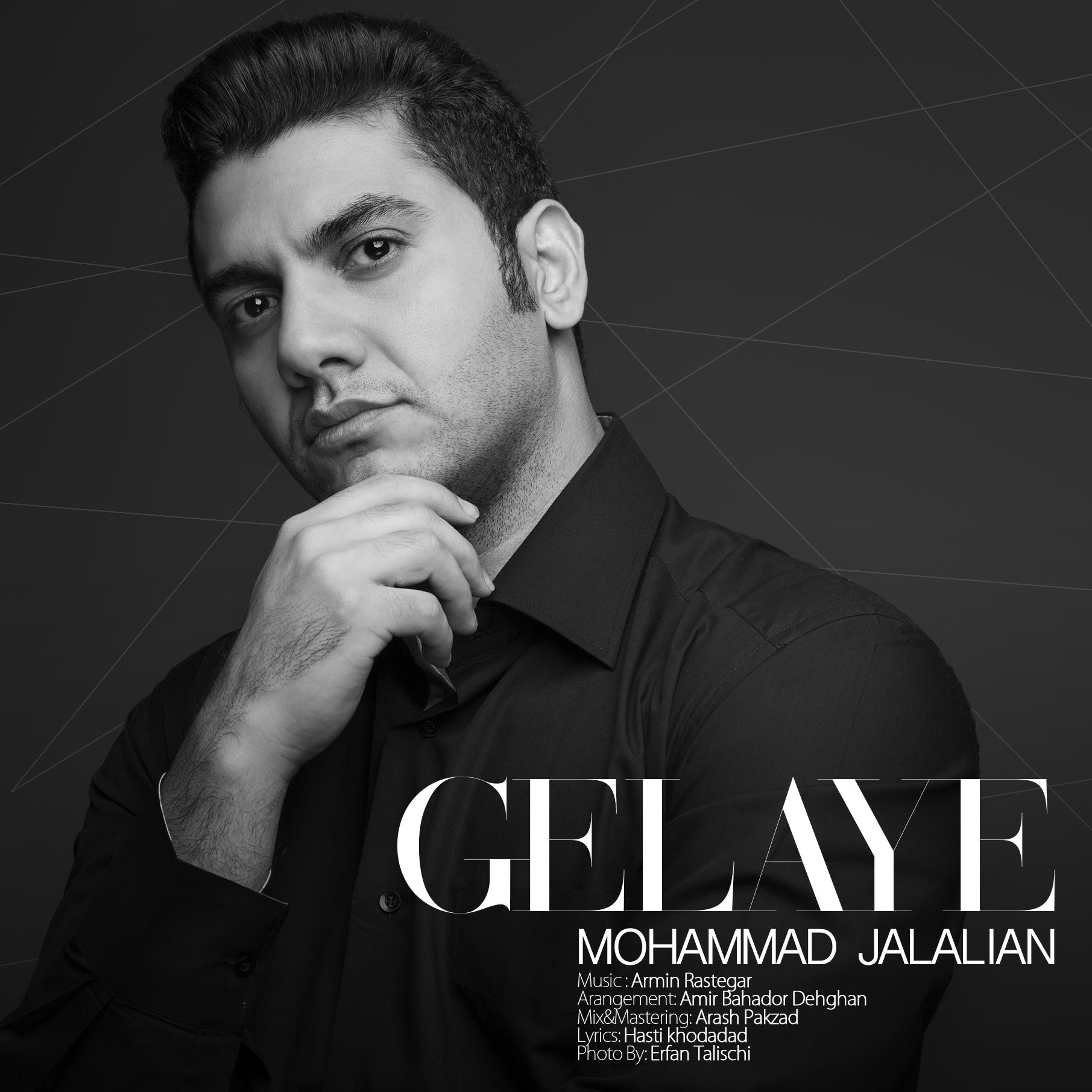 Mohammad Jalalian – Gelaye