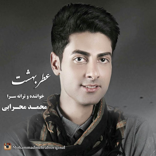 Mohammad Mehrabi – Atre Behesht