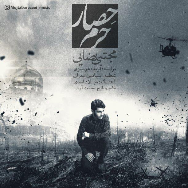 Mojtaba Rezaei – Hesare Haram