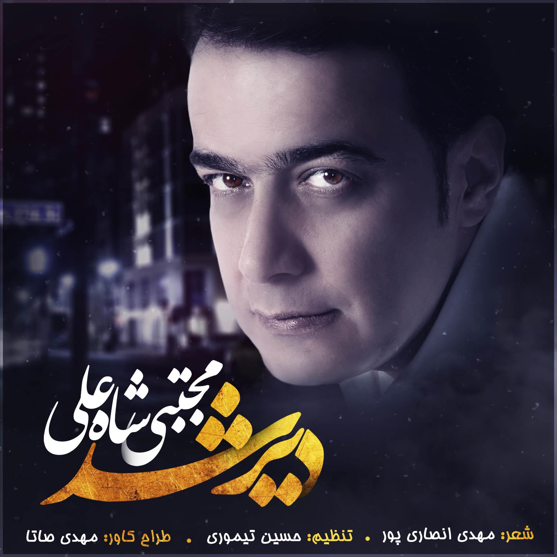 Mojtaba Shahali – Dir Shod
