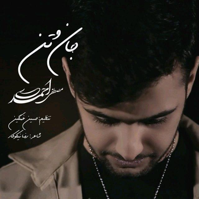 Mostafa Ahmadi – Jano Tan