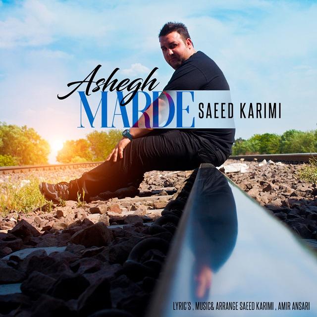 Saeed Karimi – Marde Ashegh