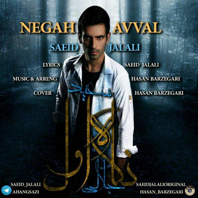 Saeid Jalali – Negahe Avval