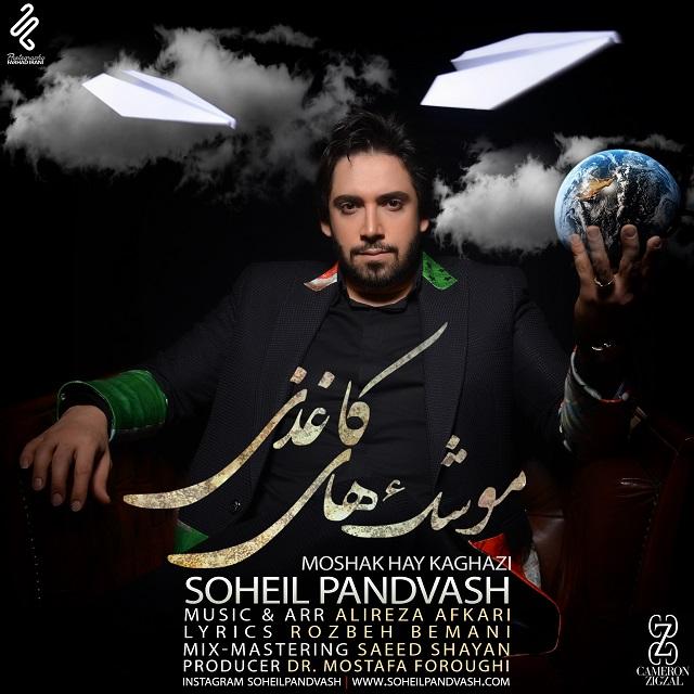 Soheil Pandvash – Moshakaye Kaghazi