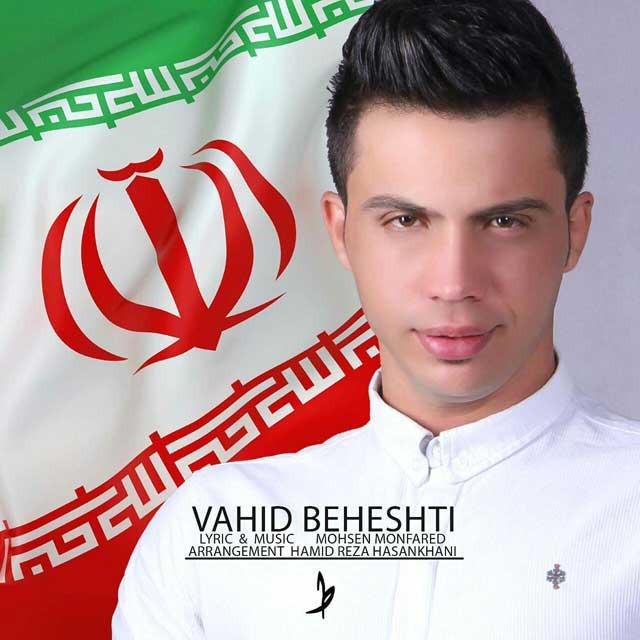 Vahid Beheshti – Iran