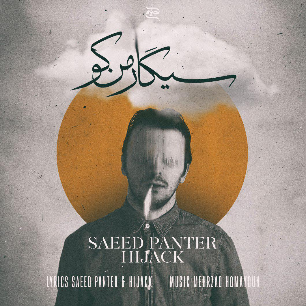 Saeed Panter & Hijack – Sigare Man Koo
