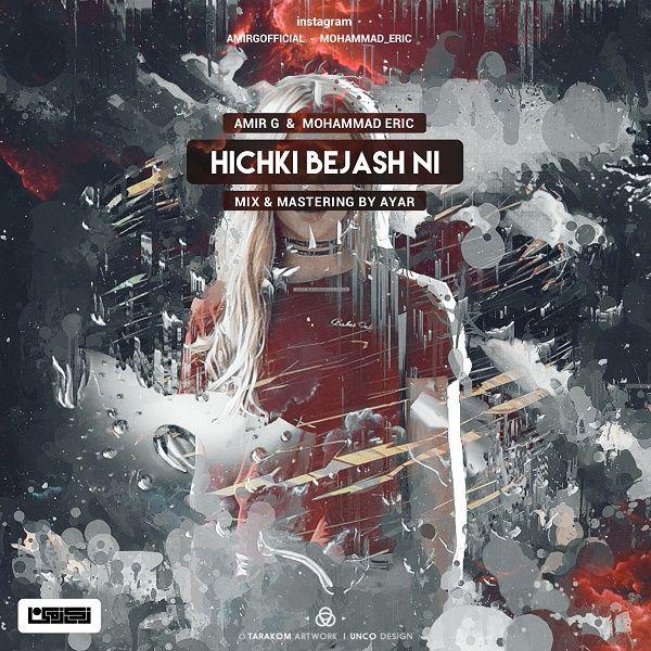 Mohammad Eric – Hichki Bejash Nist (Ft Amir G)