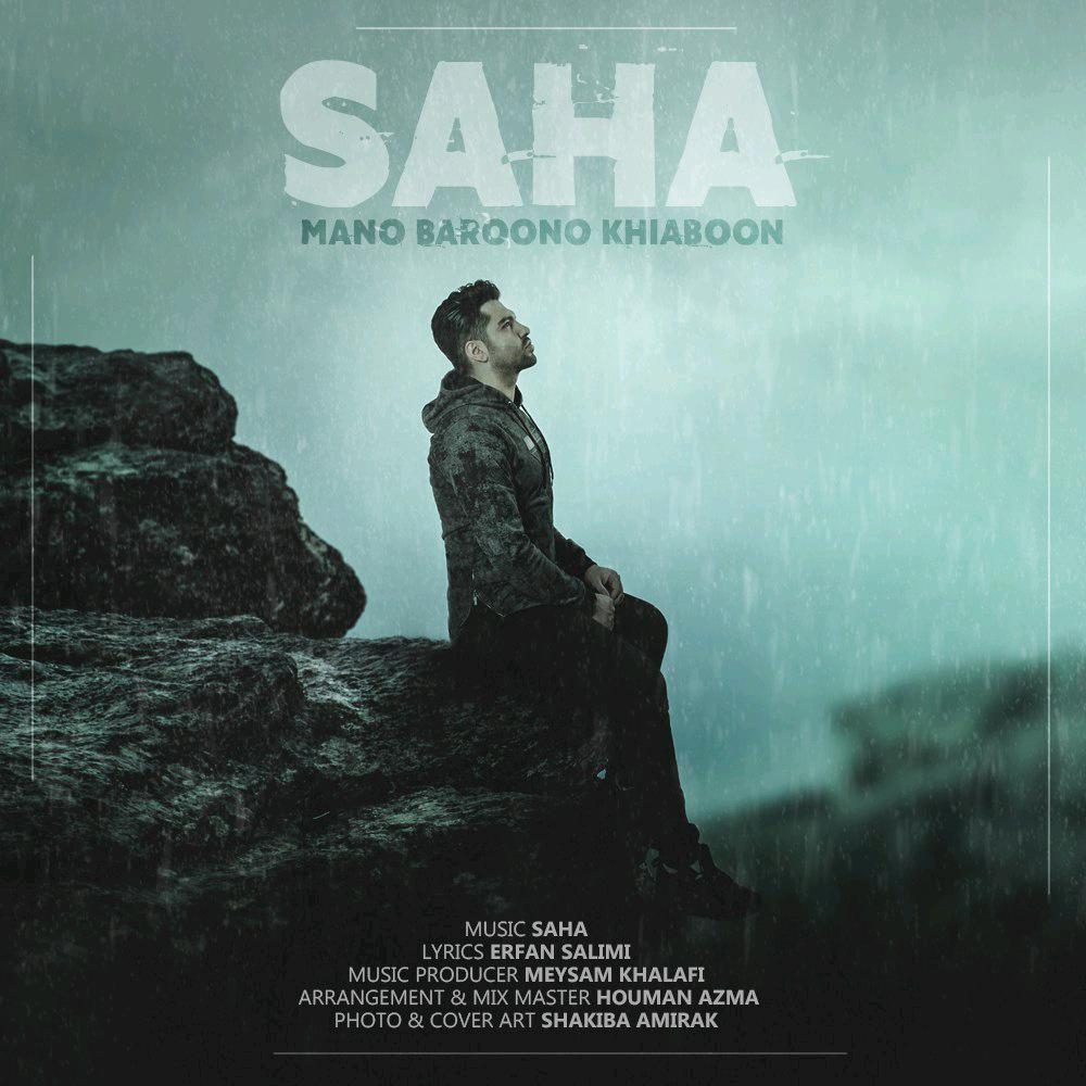 Saha – Mano Baroono Khiaboon