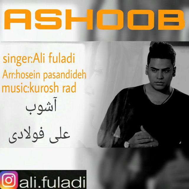 Ali Fuladi – Ashoob