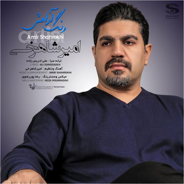 Amir Shahrokhi – Range Aramesh