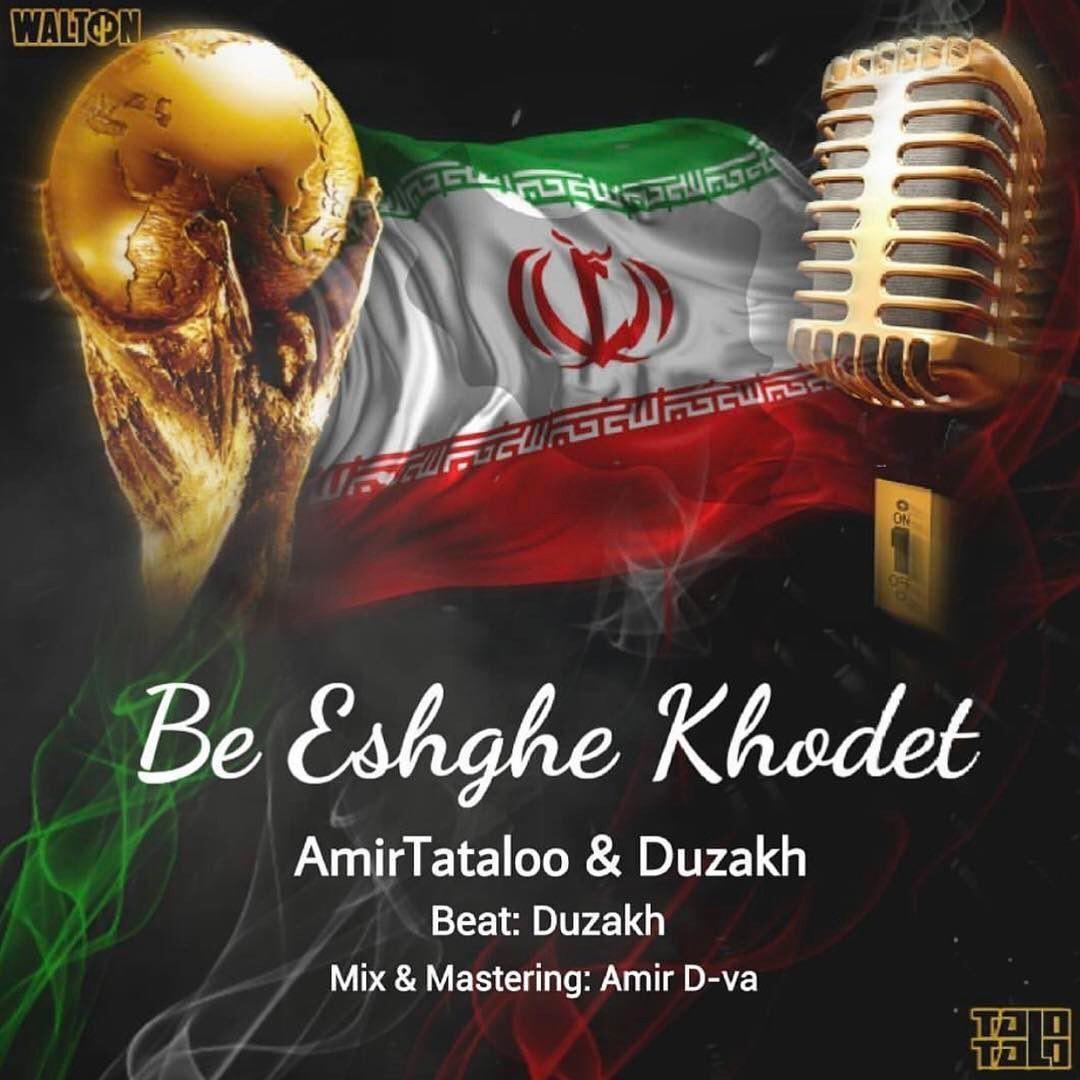 Amir Tataloo – Be Eshghe Khodet (feat Duzakh)