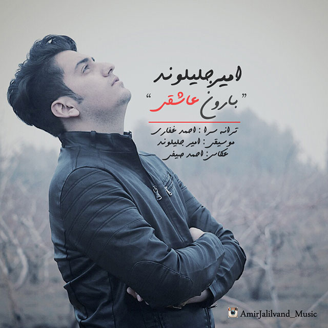 Amir Jalilvand – Baroone Asheghii