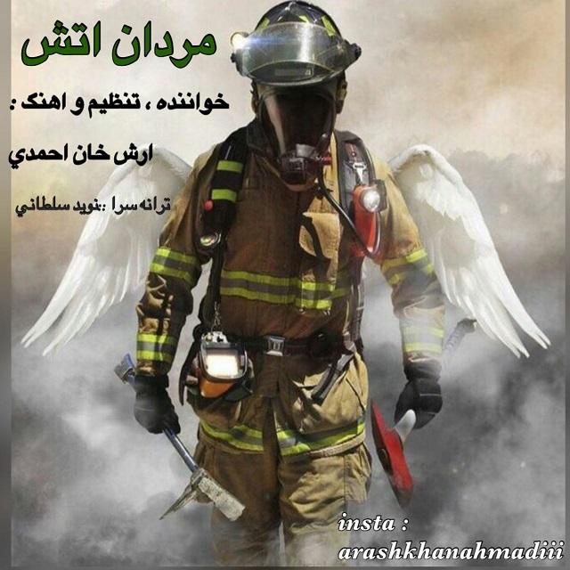 Arash Khan Ahmadi – Mardane Atash