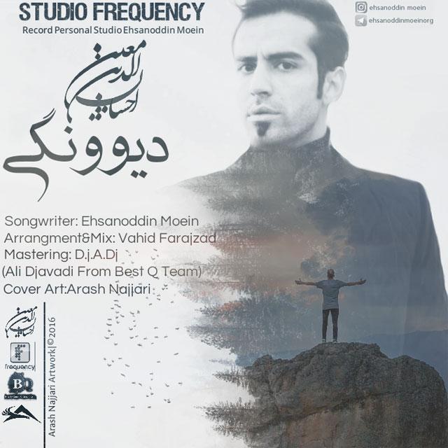 Ehsanoddin Moein – Divoonegi
