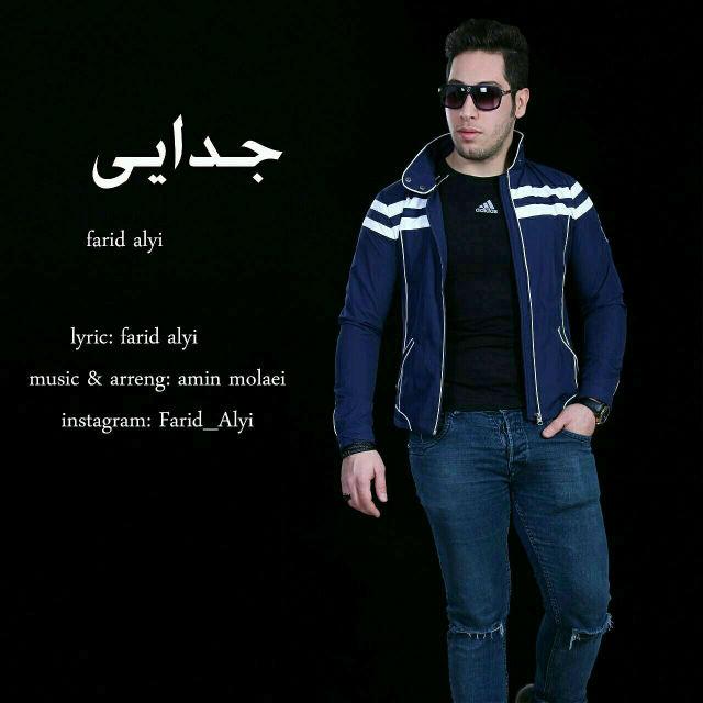 Farid Aali – Jodaei