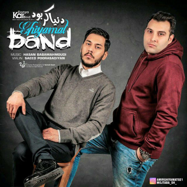 Ghiyamat Band – Donya Kar Bod