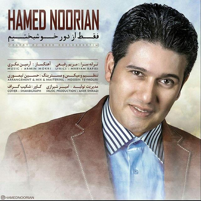 Hamed Noorian – Faghat Az Door Khoshbakhtim