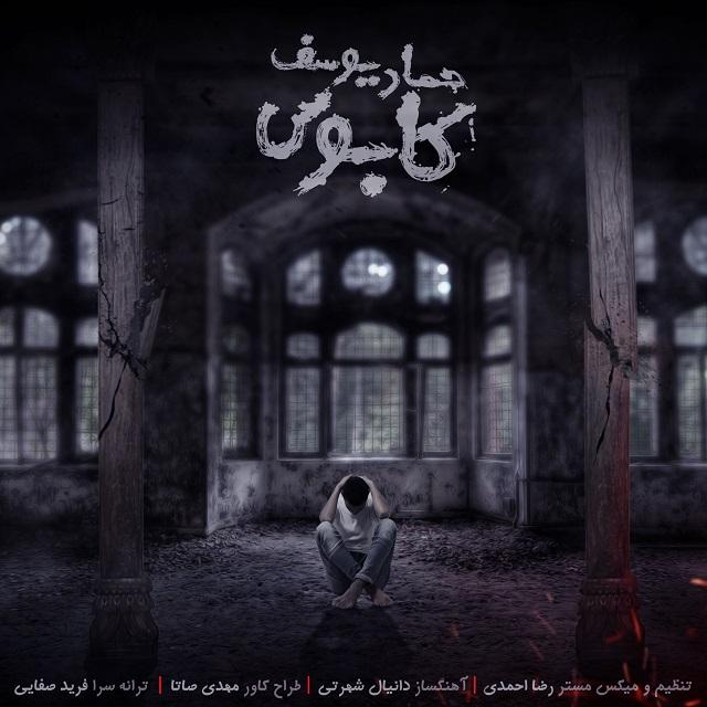 Hemad Yousef – Kabus