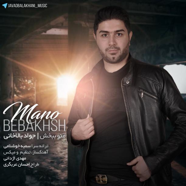 Javad Balakhani – Mano Bebakhsh
