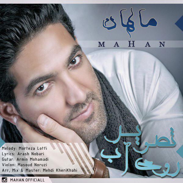Mahan – Tasvir Roye Ab