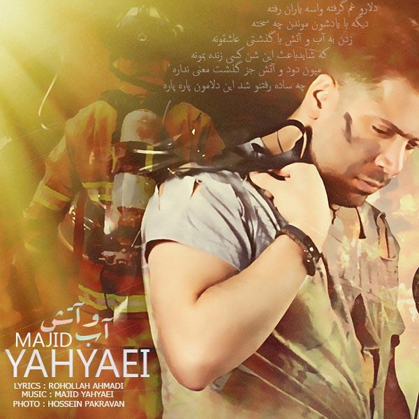 Majid Yahyaei – Abo Atash