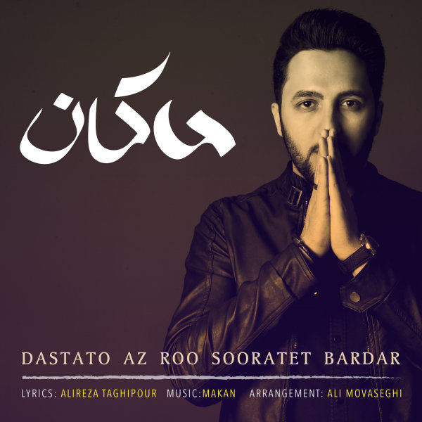 Makan Shirazi – Dastato Az Roo Sooratet Bardar