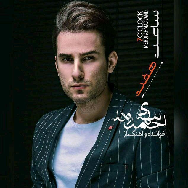 Mehdi Ahmadvand – Saat 7 Album
