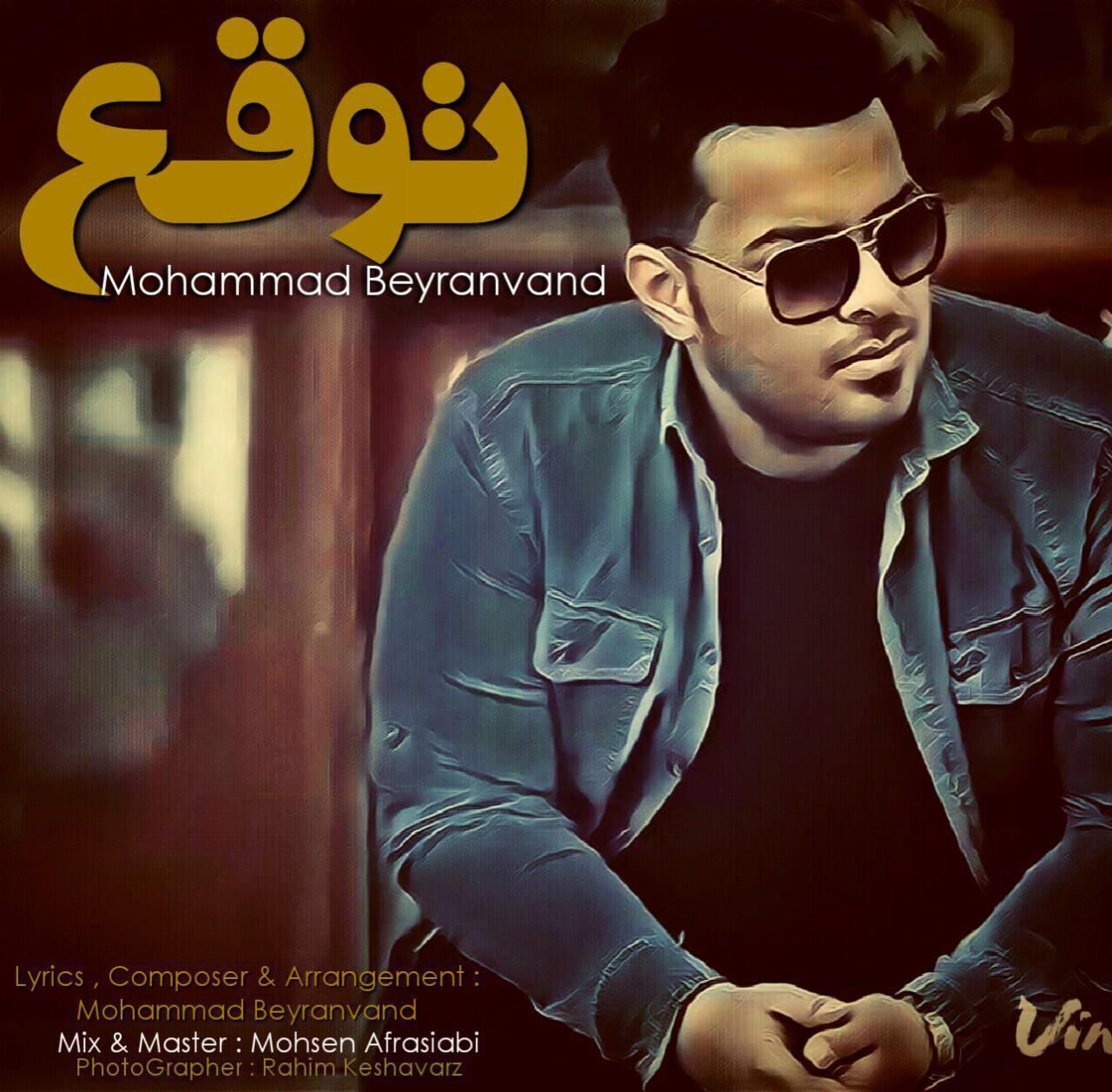 Mohammad Beyranvand – Tavaghoo