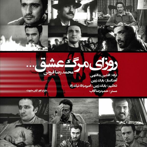 Mohammadreza Foroutan – Roozaye Marge Eshgh