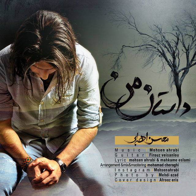 Mohsen Ahrabi – Dastane Man