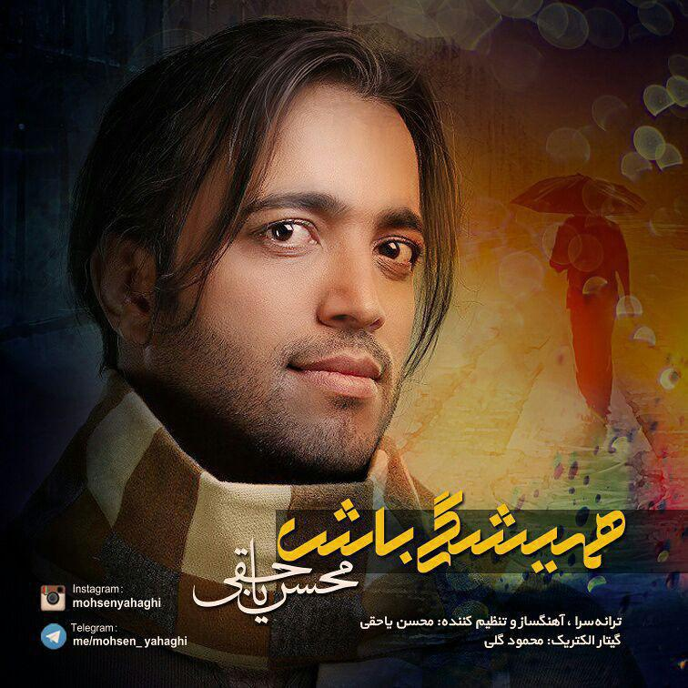 Mohsen Yahaghi – Hamishegi Bash