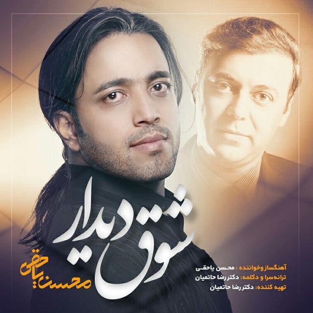 Mohsen Yahaghi – Shoghe Didar (Ft Dr Reza Hatamian)
