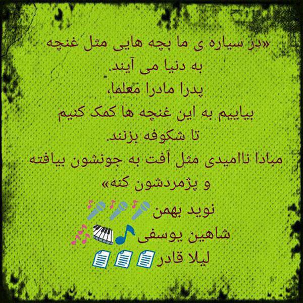 Navid Bahman – Ye Rooz