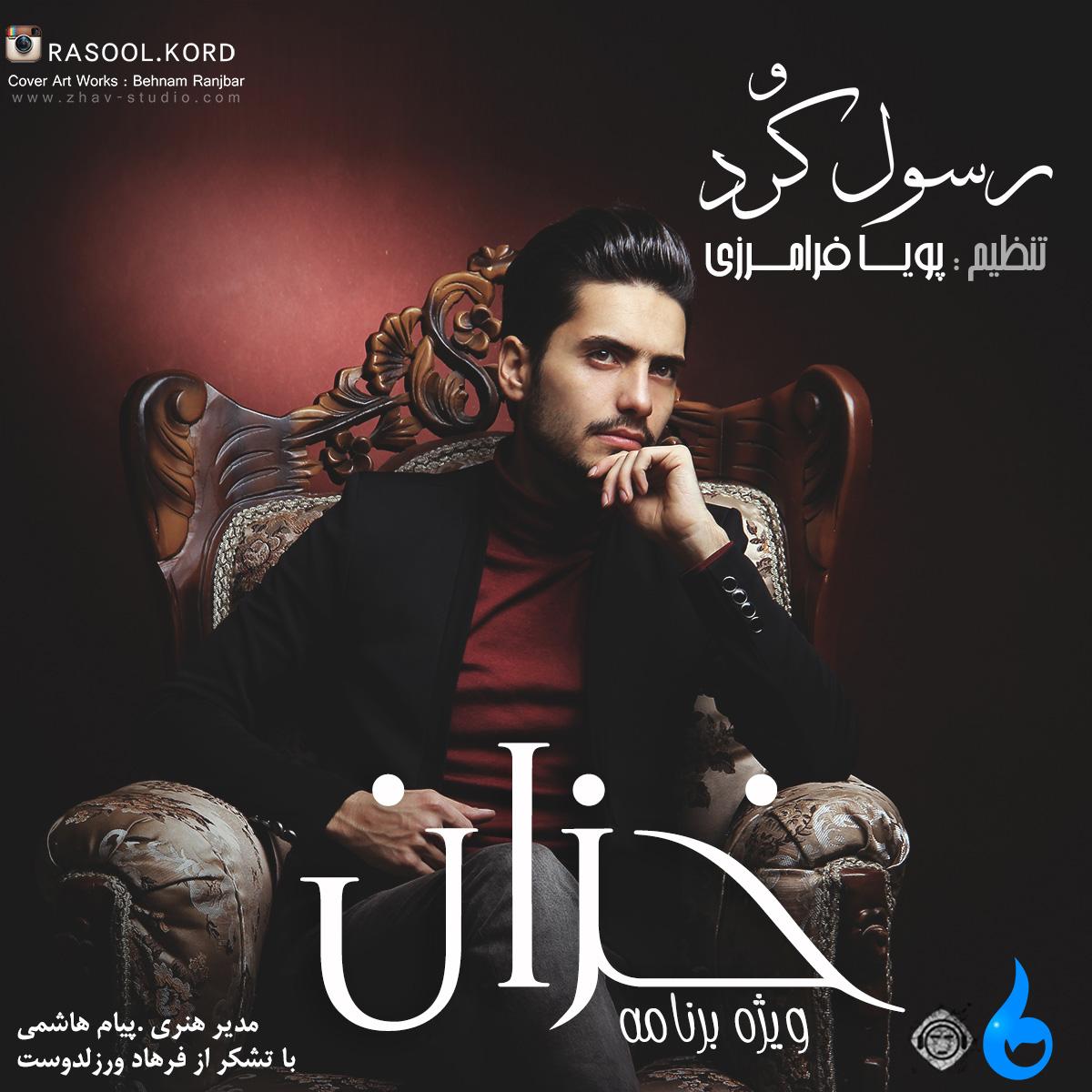 Rasool Kord – Khazan
