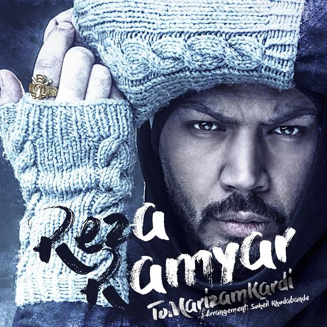 Reza Ramyar – To Marizam Kardi