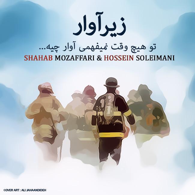 Shahab Mozaffari & Hossein Soleimani – Zire Avar (Deklameh)