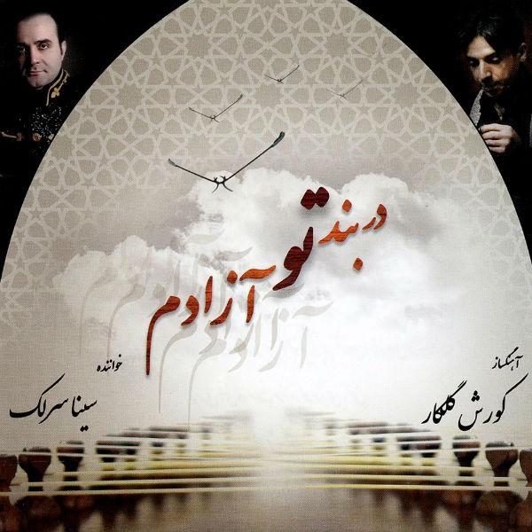 Sina Sarlak – Dar Bande To Azadam
