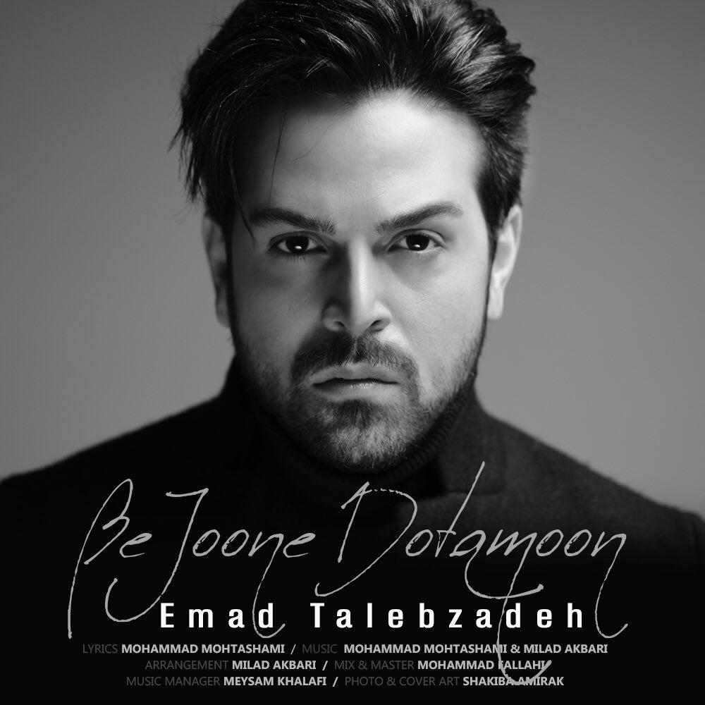 Emad Talebzadeh – Be Jone Dotamon
