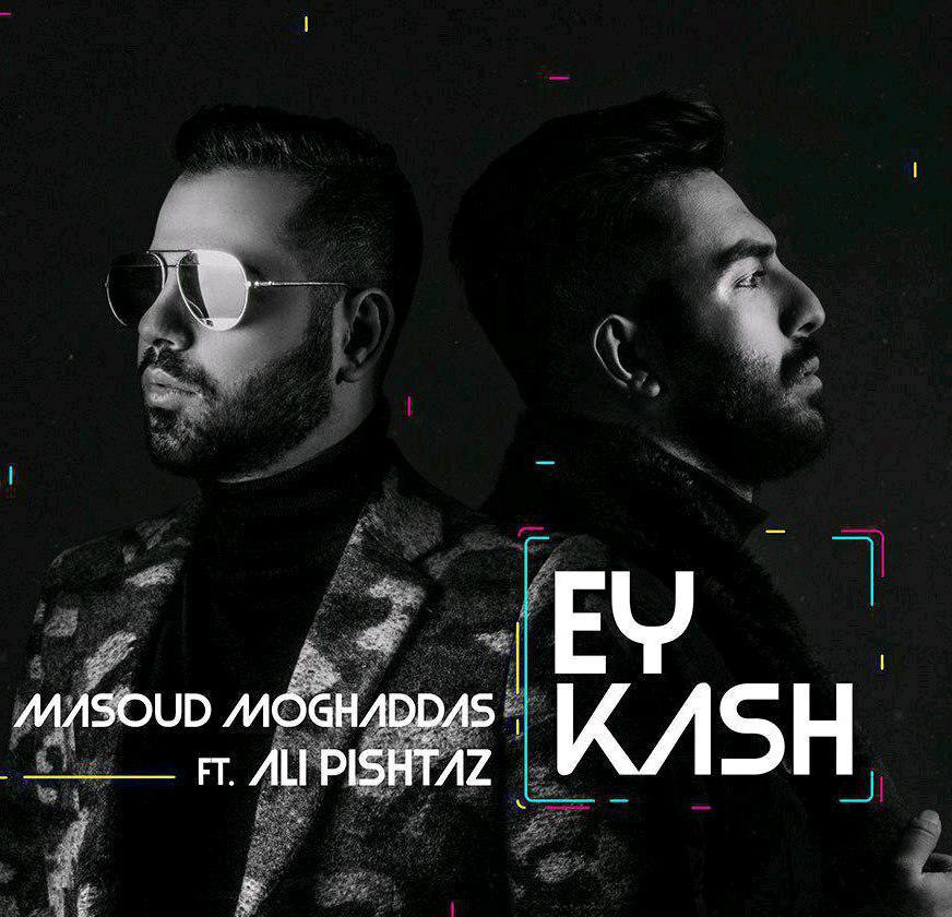 Masoud Moghaddas – Ey Kash (Ft Ali Pishtaz)