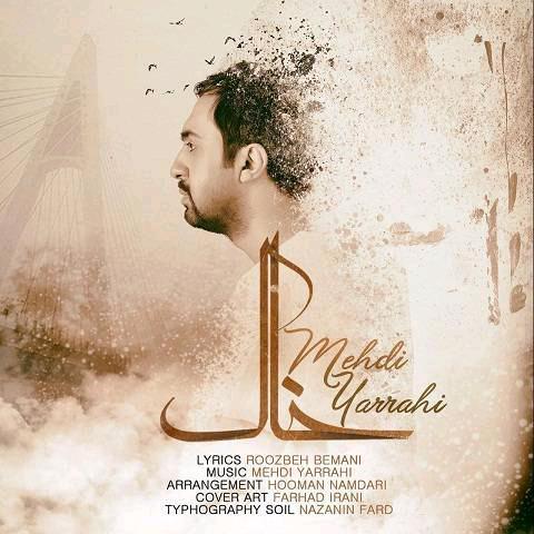Mehdi Yarrahi – Khak