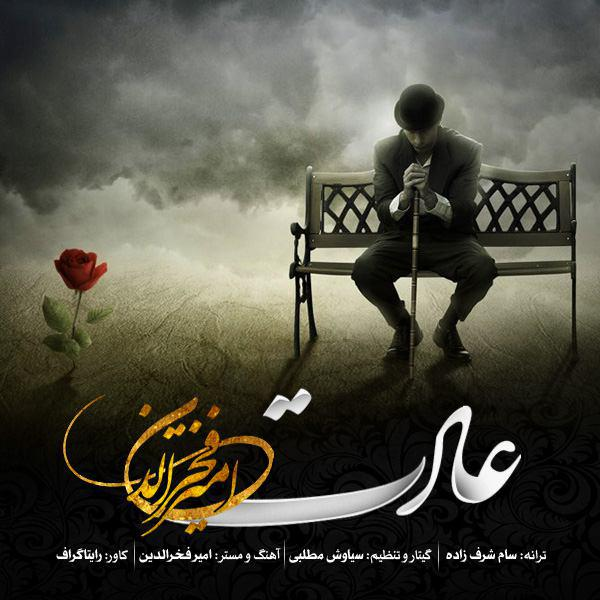 Amir Fakhreddin – Adat