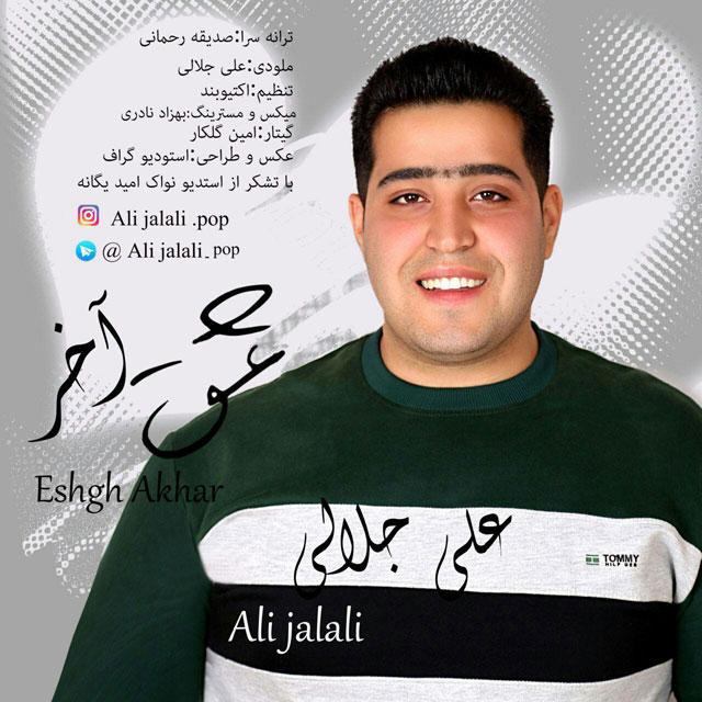 Ali Jalali – Eshghe Akhar