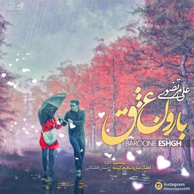 Ali Mortazavi – Baroone Eshgh