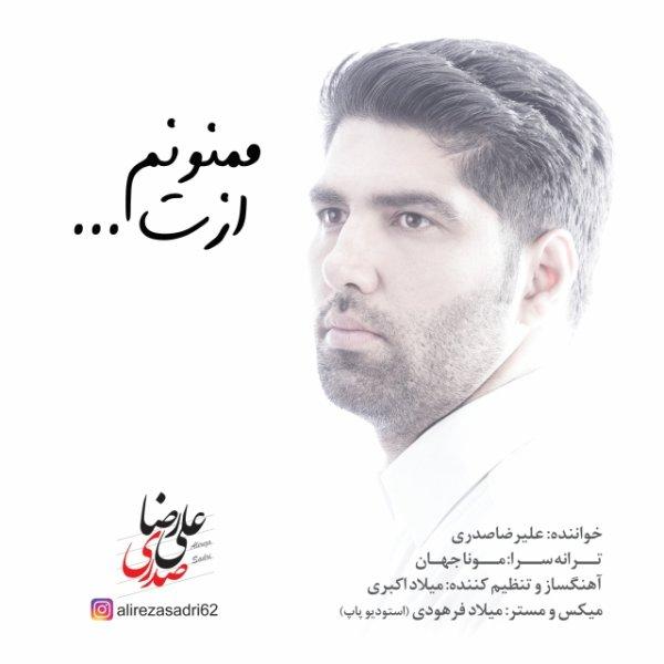 Alireza Sadri – Mamnoonam Azat