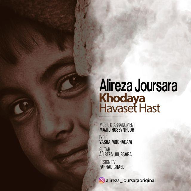 Alireza joursara – Khodaya Havaset Hast