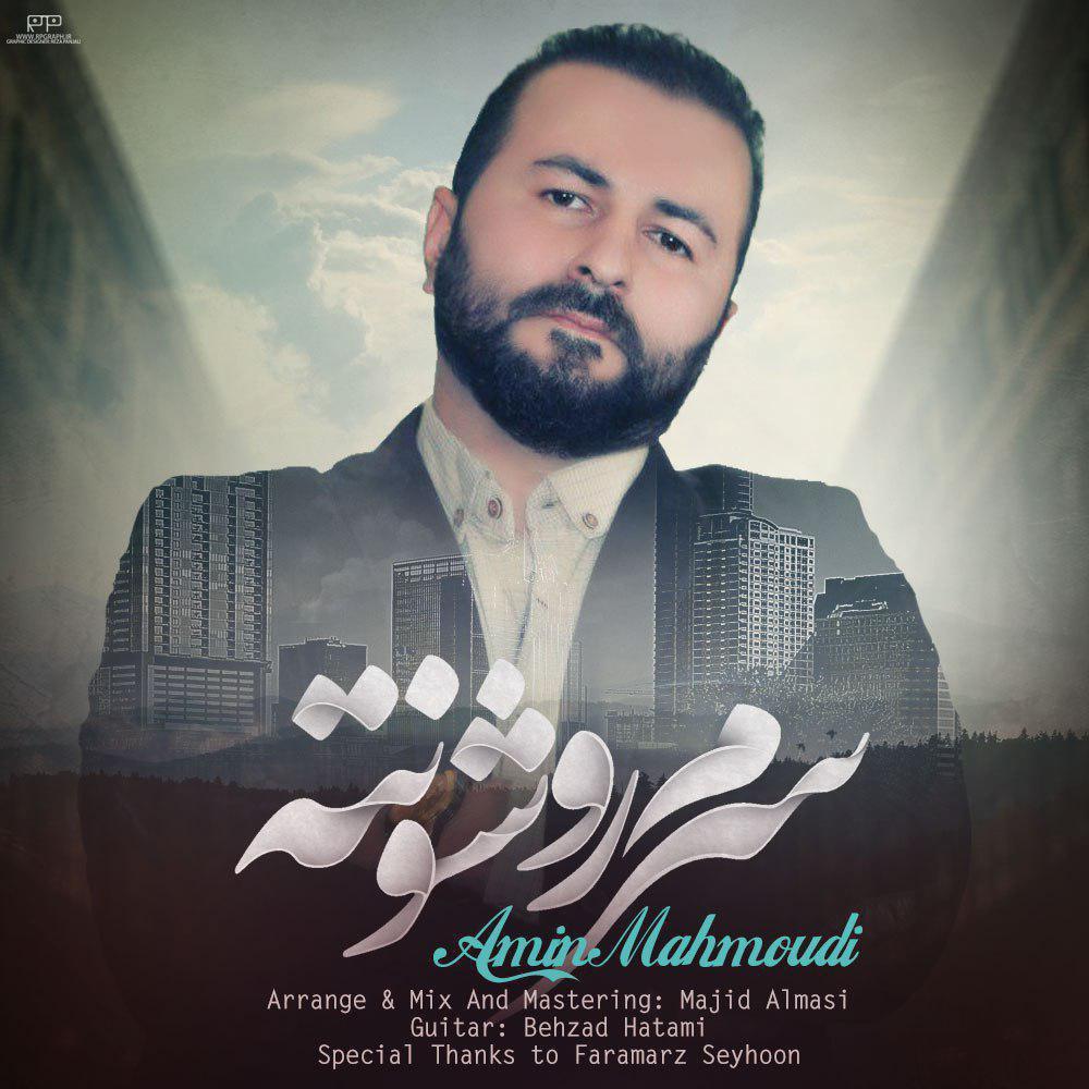 Amin Mahmoudi – Saram Ro Shounate